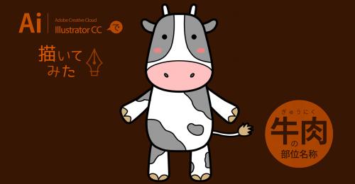 牛肉の部位と名称が覚えられないから描いてみた
