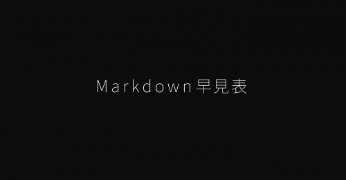 Markdown 早見表 & 詳細