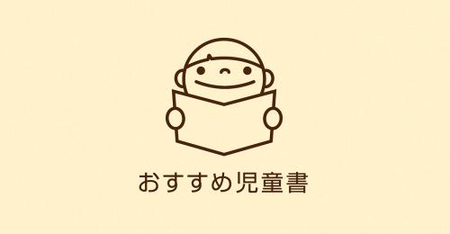 おすすめ児童書 10選
