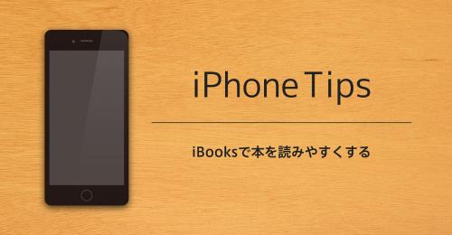 iBooksで本を読むなら「両方の余白で進む」が便利!