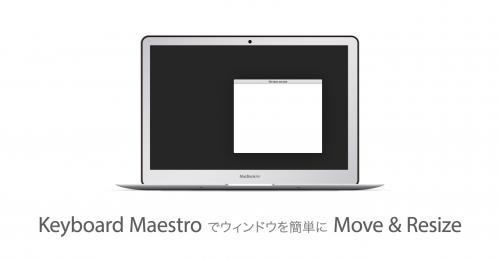 Keyboard Maestro でウィンドウを簡単に移動とリサイズさせる方法